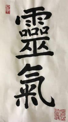 lineages Shingon Reiki charakters