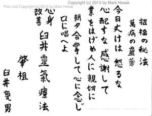 usui-precepts-calligraphy-mark-hosak