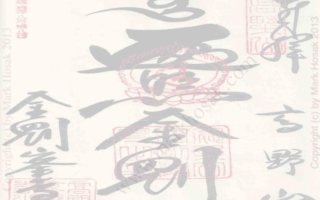 Reiki and Calligraphy