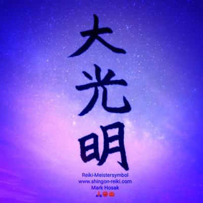 Shingon Reiki Master Schooling