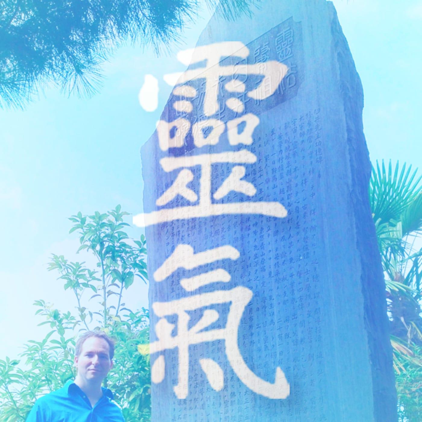 Podcast - Mark Hosak - reiki Qigong meditation schamanism