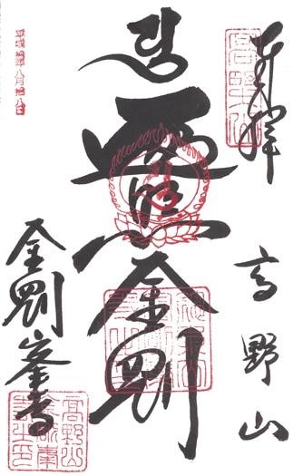 Einweihung in beliebte Mantras - Spirituelle Kalligrafie