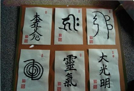 Shingon Reiki 2